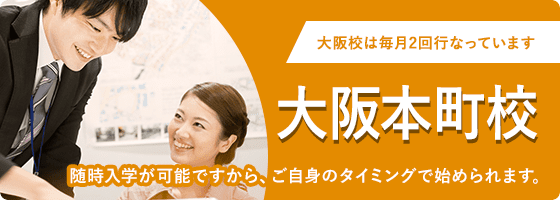 大阪本町校